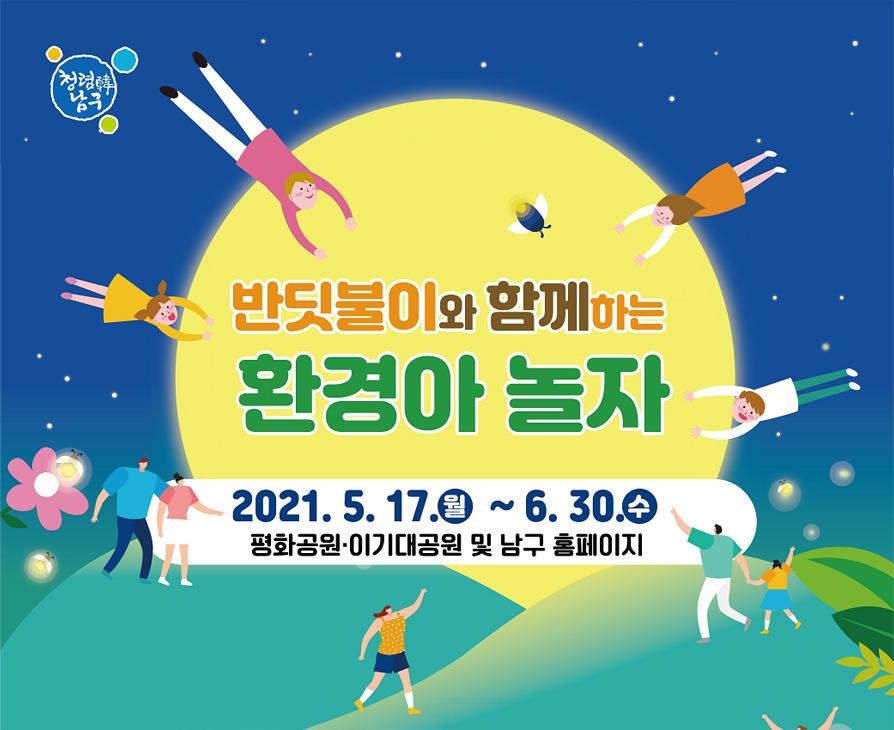 반딧불이와 함께하는 환경아 놀자 2021.5.17(월) ~ 6.30(수) 평화공원·이기대공원 및 남구홈페이지
